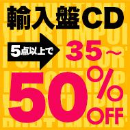 8/18(火)まで!輸入盤CDどれでも5点以上買うと35〜50%オフ