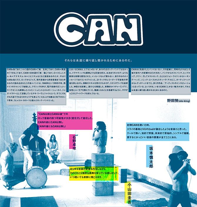 カン 全オリジナルアルバム紙ジャケット&高音質UHQCD再発シリーズ第2弾