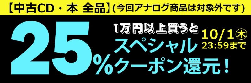 中古 1万円25%スペシャルクーポン