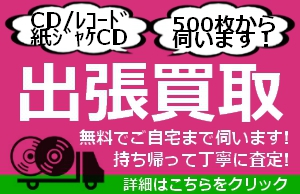大量の売却は【HMV全国出張買取】で!すぐ行きます!まずはお問合せ下さい! 大量で準備が大変。。。HMV record shopにご相談ください!(500枚以上/良品が目安です)