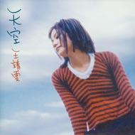 Three popular Faye Wong albums released on vinyl