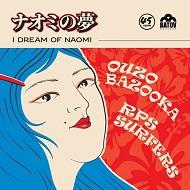「ナオミの夢」のカヴァー、7インチシングルでリリース!