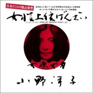 オノ・ヨーコの『女性上位万歳』、7インチシングルにて限定発売