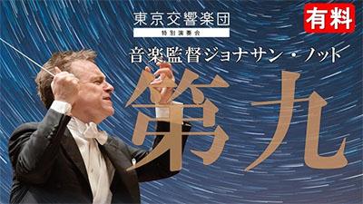 【生誕250年・コロナ禍での「第九」】ベートーヴェン:交響曲第9番 合唱付き~指揮:ジョナサン・ノット~