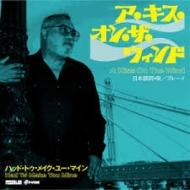 ブルーイが日本語で歌うメロウ・ソウルが7インチで登場