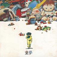 大友克洋『童夢』 唯一の音楽作品が限定アナログ盤でリイシュー