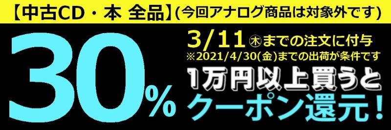 中古 1万円30%クーポン