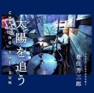 豊住芳三郎の2018年ライブがLPで登場