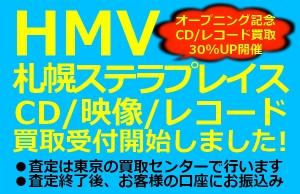 東京で展開する『HMV record shop』と全国展開する『HMV&BOOKS』が手を組み、CD/レコードの買取受付を開始!まずは大阪心斎橋オーパ 8Fの『HMV&BOOKS SHINSAIBASHI』でのスタートです!売りたいものを是非お持ち込み下さい!