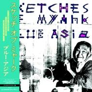 久保田麻琴のBlue Asia名義作がアナログ盤で登場