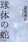 『球体の蛇』 道尾秀介