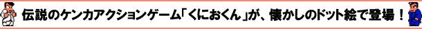 伝説のケンカアクションゲーム「くにおくん」が、懐かしのドット絵で登場!