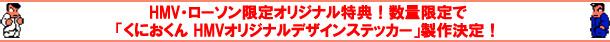 HMV・ローソン限定オリジナル特典!数量限定で「くにおくん HMVオリジナルデザインステッカー」製作決定!