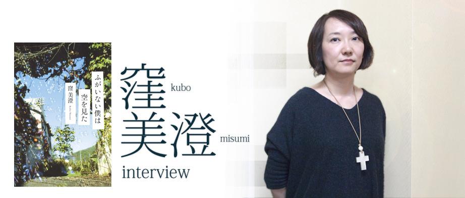 窪美澄さんインタビュー