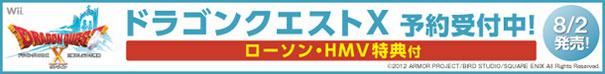 ローソン・HMV特典付き『ドラゴンクエストX 目覚めし五つの種族 オンライン』予約受付中!