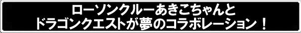 ローソンクルーあきこちゃんとドラゴンクエストが夢のコラボレーション!