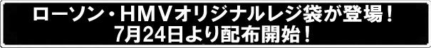 ローソン・HMVオリジナルレジ袋が登場!7月24日より配布開始!