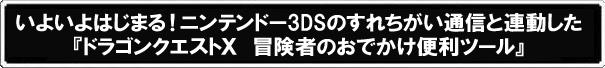 いよいよはじまる!ニンテンドー3DSのすれちがい通信と連動した『ドラゴンクエストX 冒険者のおでかけ便利ツール』