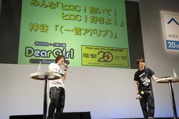 「神谷浩史・小野大輔のDear Girl〜Stories〜」公開録音