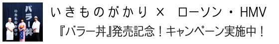 いきものがかり×ローソン・HMV 「バラー丼」発売記念!キャンペーン実施中!
