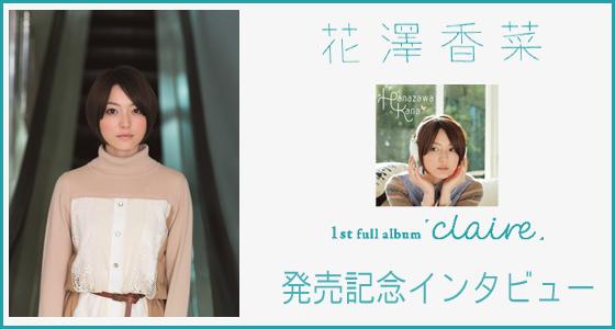 アルバム『claire』発売記念 花澤香菜&北川勝利インタビュー