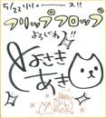 豊崎愛生 直筆サイン入り色紙を1名様にプレゼント
