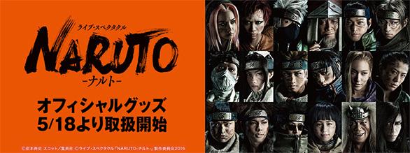 ライブ・スペクタクル「NARUTO-ナルト-」オフィシャルグッズ特集コーナーはこちら!