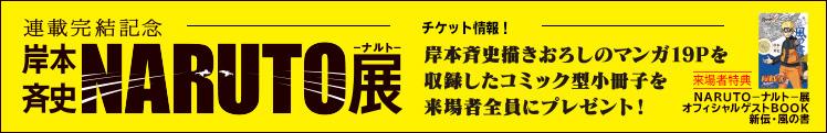 「連載完結記念 岸本斉史 NARUTO−ナルト−展」特集コーナーはこちら!