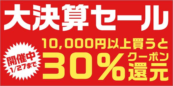 大決算セール!10,000円以上買うと30%クーポン還元(※一部除外商品がございます)