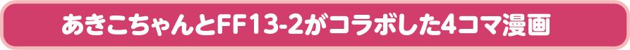 あきこちゃんとFF13-2がコラボした4コマ漫画