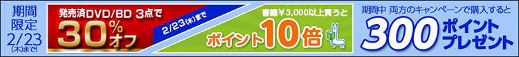 期間限定:2/23(木)まで!発売済DVD&BD3点で30%オフ & 書籍3000円以上買うとポイント10倍、両キャンペーン条件クリアで、もれなく+300ポイントプレゼント!