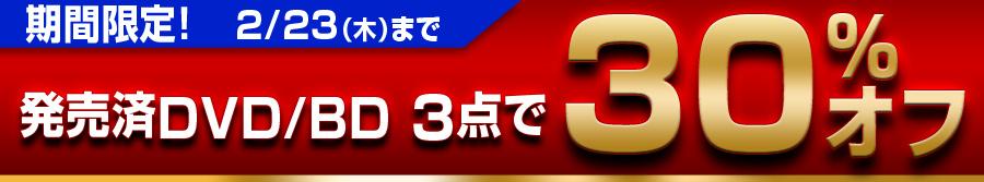 期間限定:2/23(木)まで!発売済DVD&BD3点で30%オフ!