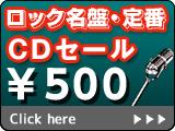ロック名盤定番CD 500円セール