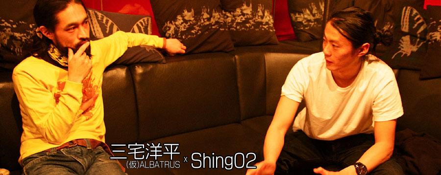 【対談】 三宅洋平 x Shing02 -前編-