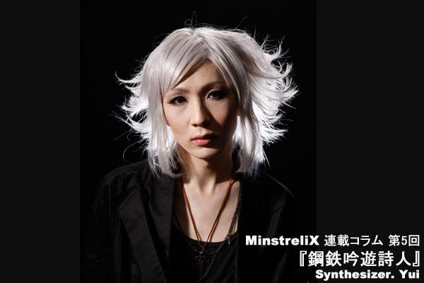 MinstreliX / Yui