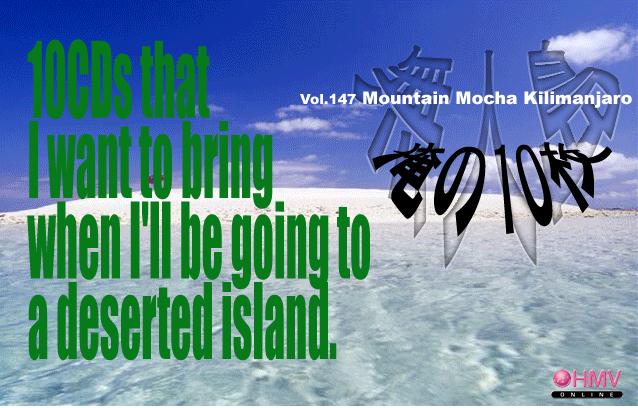 無人島 〜俺の10枚〜 【Mountain Mocha Kilimanjaro 編】