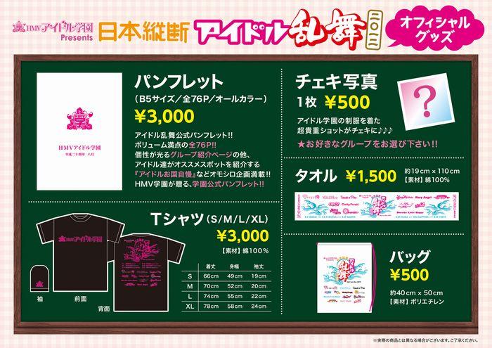 HMVアイドル学園presents日本縦断アイドル乱舞2012 オフィシャルグッズ クリックで拡大します