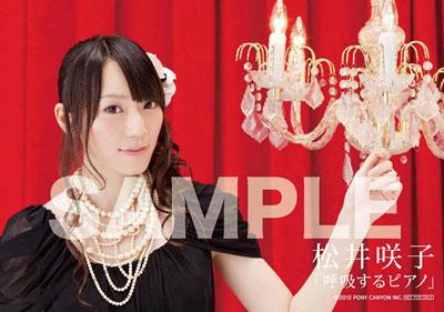 松井咲子 AKB48 呼吸するピアノ HMVオリジナル特典 生写真