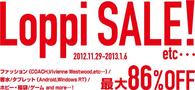 Loppi SALE! 最大86%OFF