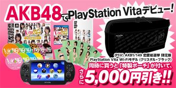 AKB48でPlayStation Vitaデビュー!特製ポーチが付いてさらに5000円引きのお得なセット!