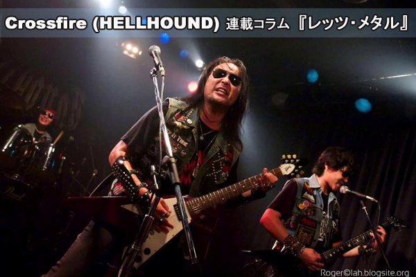 Crossfire / HELLHOUND