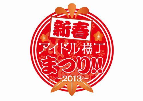 「新春アイドル横丁まつり!!~2013~」