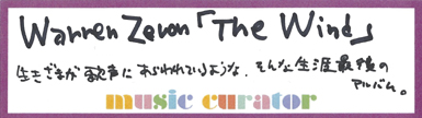 『music curator』 店長 前野健太 編