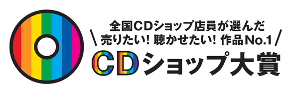 第5回CDショップ大賞2013