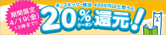 本・コミック・雑誌4,000円以上買うと20%クーポン還元!