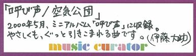 『music curator』 店長 クラムボン 編