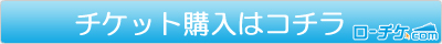 【HMV GET BACK SESSION】 Ovall LIVE チケット購入