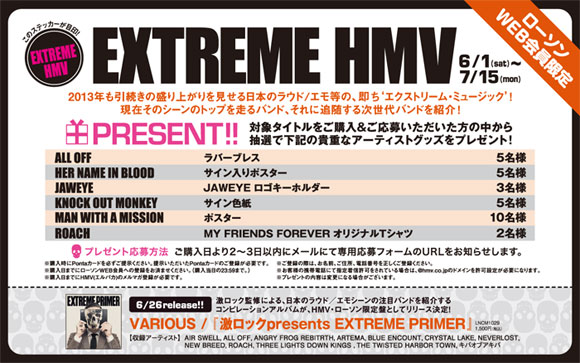 EXTREME HMV キャンペーン