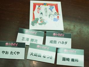 パスピエ x HMV