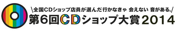 第6回CDショップ大賞2014 後期ノミネート作品発表!